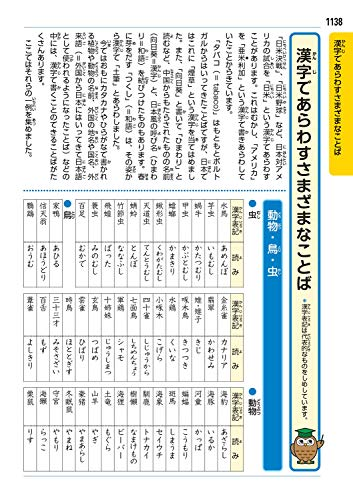新レインボー小学漢字辞典改訂第6版ワイド版(オールカラー)(小学生向辞典・事典)