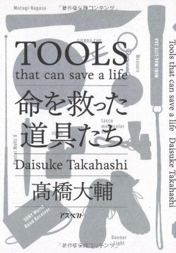 命を救った道具たち
