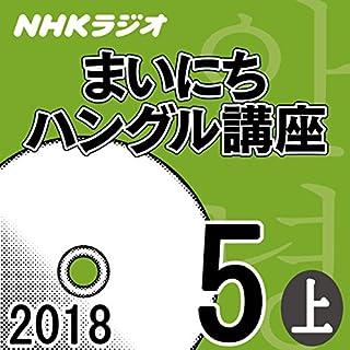 『NHK まいにちハングル講座 2018年5月号(上)』のカバーアート