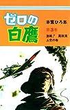 ゼロの白鷹 第3巻