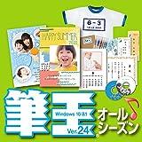 筆王Ver.24 オールシーズン (最新)|win対応