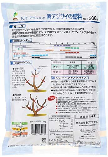 JOYアグリス JOY AGRIS 青アジサイの肥料 500g [0231]