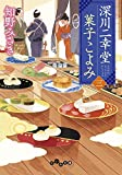 深川二幸堂 菓子こよみ〈三〉 (だいわ文庫)