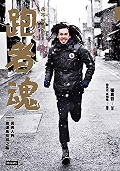 永不放棄的跑者魂 (Traditional Chinese Edition) by [張嘉哲, 陳禹志, 果明珠]
