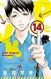 PとJK(14) (別冊フレンドコミックス)