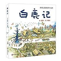 新说山海经绘本:白鹿记