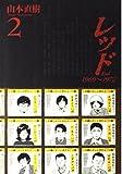 レッド(2) (KCデラックス)
