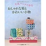 牛乳パックで作る おしゃれな箱とかわいい小物 (Heart Warming Life Series)