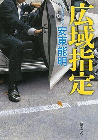 広域指定 (新潮文庫)