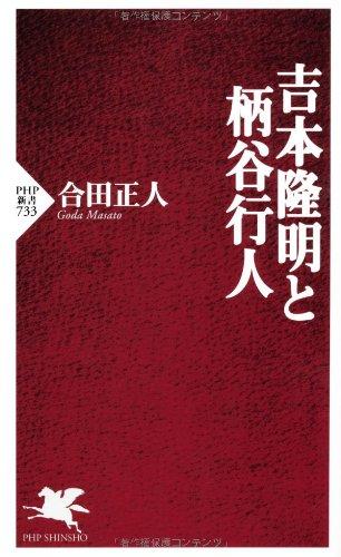 吉本隆明と柄谷行人 (PHP新書)