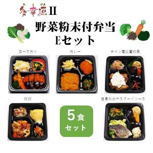 野菜粉末付き冷凍弁当�UEセット
