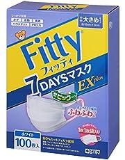 (個別包装) フィッティ 7DAYSマスクEXプラス ホワイト やや大きめサイズ 100枚入…