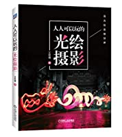 Light painting photography that everyone can play: Connect the world with light painting and let creativity be everywhere(Chinese Edition)