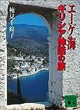 エーゲ海 ギリシア神話の旅 (講談社文庫)