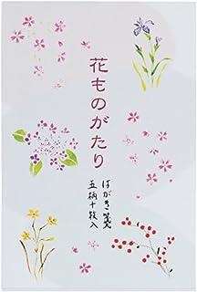あかしや 便箋 はがき 花ものがたり 10枚入 5冊セット AO-01L-5P