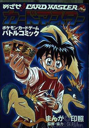 めざせ!!カードマスター―ポケモンカードゲームバトルコミック (てんとう虫コミックススペシャル)