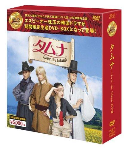 タムナ~Love the Island 完全版DVD-BOX (韓流10周年特別企画DVD-BOX/シンプルBOXシリーズ)