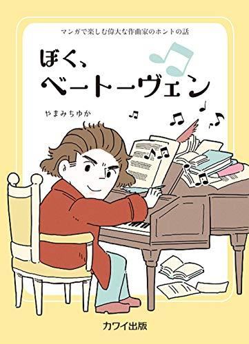 マンガで楽しむ偉大な作曲家のホントの話 ぼく、ベートーヴェン (4736)