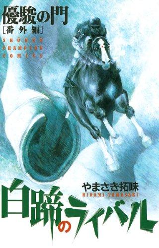 優駿の門 番外編 白蹄のライバル (少年チャンピオン・コミックス)