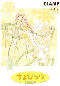 ちょびっツ(8) (ヤングマガジンコミックス)