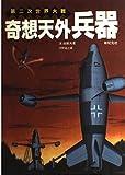 第二次世界大戦奇想天外兵器