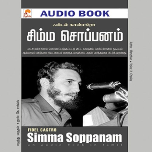 Simma Soppanam audiobook cover art