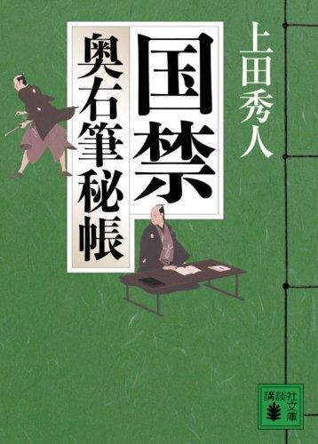 国禁 (講談社文庫 う 57-2 奥右筆秘帳)