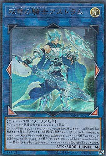 遊戯王 DANE-JP047 双穹の騎士アストラム (日本語版 ウルトラレア) ダーク・ネオストーム