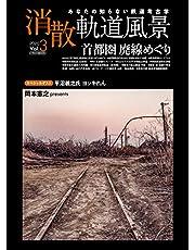 消散軌道風景 Vol.3 (イカロス・ムック)