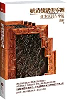 Huang yao Wei Zi all decay: annatto furniture ancient and modern(Chinese Edition)