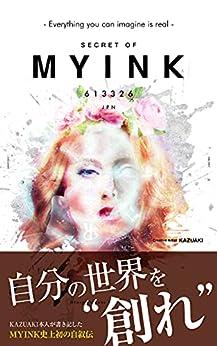 [KAZUAKI]のSECRET OF MYINK