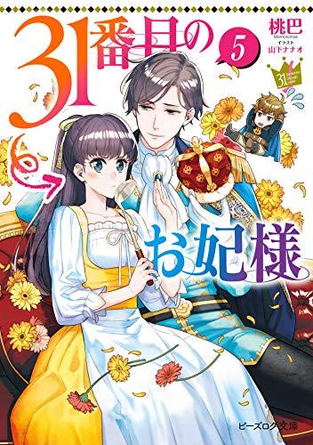 31番目のお妃様 5 (ビーズログ文庫) - 桃巴, 山下 ナナオ
