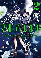 マギアレコード 魔法少女まどか☆マギカ外伝 コミック 1-2巻セット [コミック] MagicaQuartet; 富士フジノ