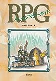 R.P.G.ゲームマスターガイド