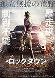 LOCKDOWN ロックダウン [DVD]