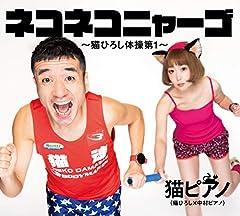 猫ピアノ「ドラ猫のタンゴ〜猫ひろし体操第2〜」のジャケット画像