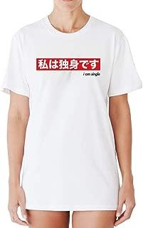 Funny Japanese Text Shirt - I AM Single Shirt - Supreme Like Box Logo Shirt - Supreme Parody Shirt - Adult Vulgar Joke Shirt