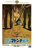 ロリ・マドンナ戦争[DVD]