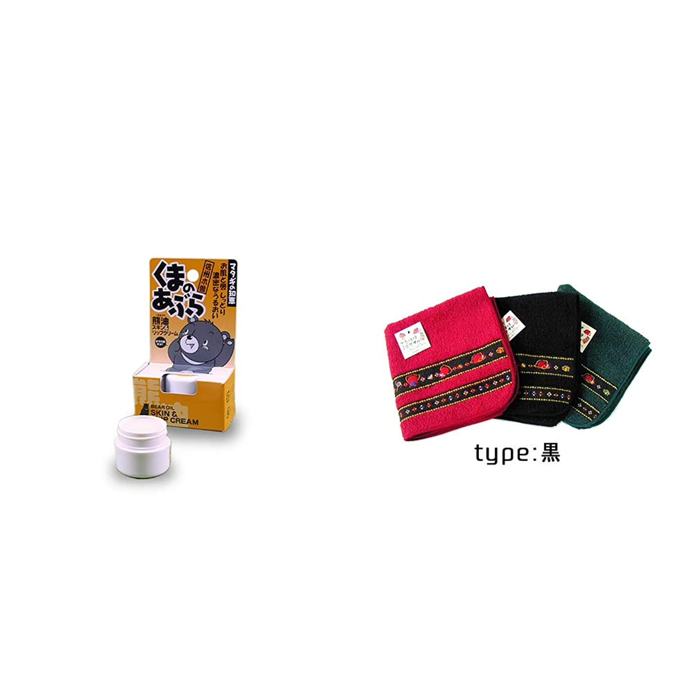 失効ストローク粘土[2点セット] 信州木曽 くまのあぶら 熊油スキン&リップクリーム(9g)?さるぼぼ 刺繍ミニタオル【黒】