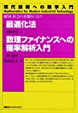 (Math series, Introduction to modern technology) responsible for the foundation of economic and social - probability analysis introduction to the optimization method Mathematical Finance (2008) ISBN: 4061578014 [Japanese Import]