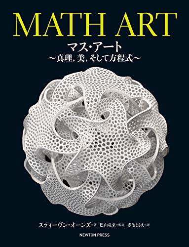 MATH ART マス・アート~真理,美,そして方程式