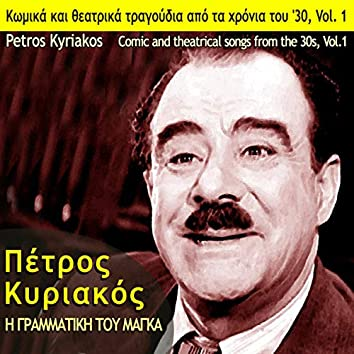I Grammatiki tou Manga, Comic and Theatrical Songs from the 30's, Vol.1