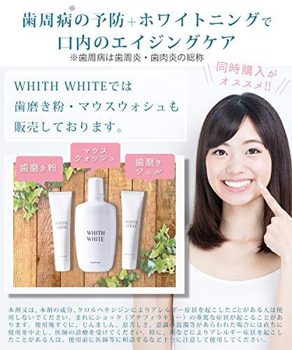 イルミルド製薬フィスホワイト『歯磨きジェル』