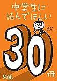 中学生に読んでほしい30冊 2018 (新潮文庫)