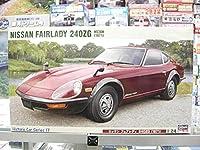 ハセガワ HC-17 1/24 ニッサン フェアレディ 240ZG(1971)