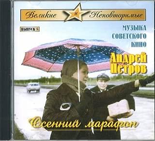 andrei petrov composer