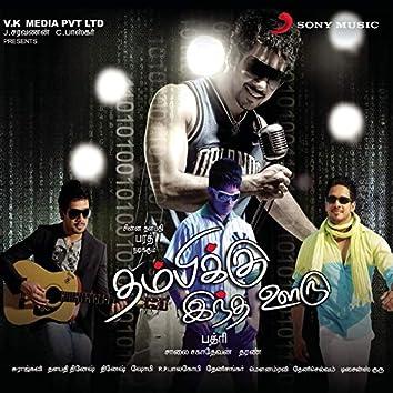Thambikku Indha Ooru (Original Motion Picture Soundtrack)