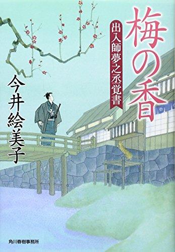 梅の香―出入師夢之丞覚書 (時代小説文庫)