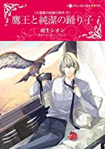 鷹王と純潔の踊り子 大富豪の結婚の条件 (ハーレクインコミックス)
