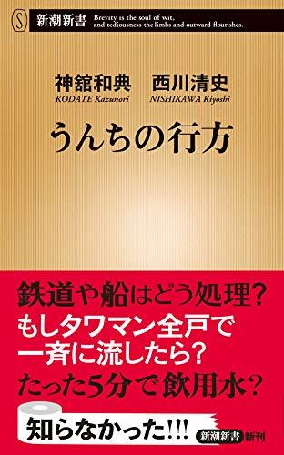 うんちの行方 (新潮新書)